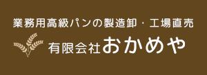 業務用高級パンの製造卸や工場直販の焼きたてパンのことなら札幌市西区のおかめやへ。